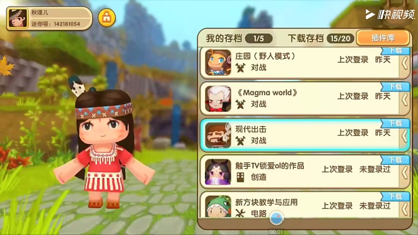 迷你世界系列游戏触手新电路教学