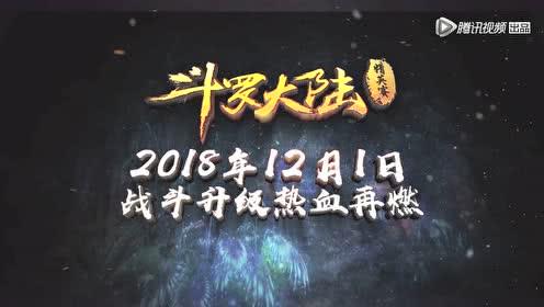 【概念定档预告】斗罗大陆动画 第27集 12月1日热血再燃!
