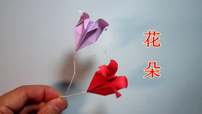儿童手工折纸花,简单的花朵折纸,非常漂亮轻松学会