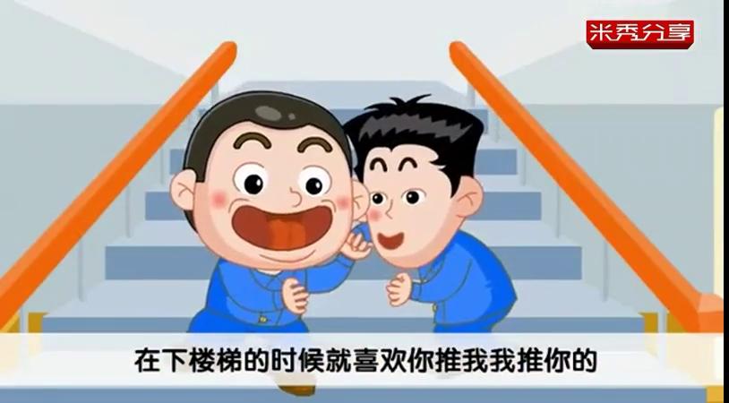 幼儿安全教育 幼儿早教 幼儿教育 为什么上下楼梯时不要打闹