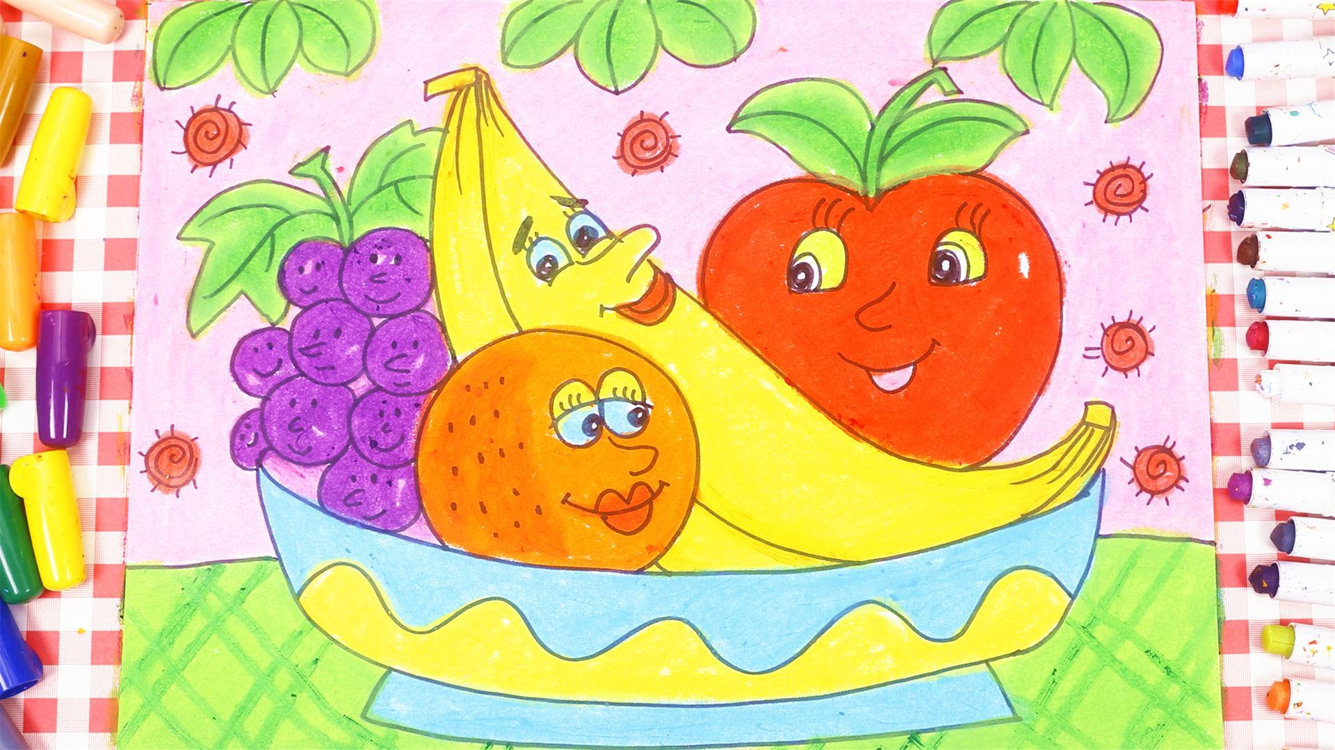 儿童画场景故事 可爱的水果拼盘