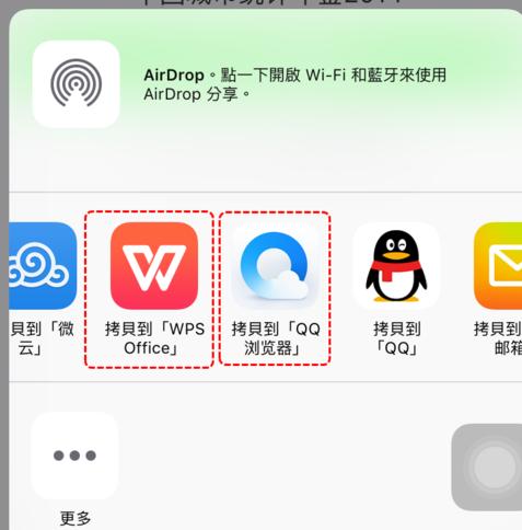 苹果手机打开rar照片两台iphone文件v苹果图片
