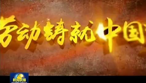 我台推出纪录片《劳动铸就中国梦》 150430