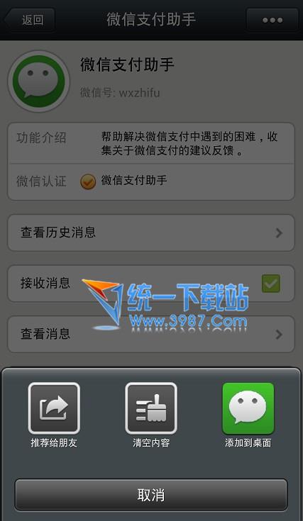 微信5.0怎么删除对话框怎么删除聊天记录安卓苹果教程