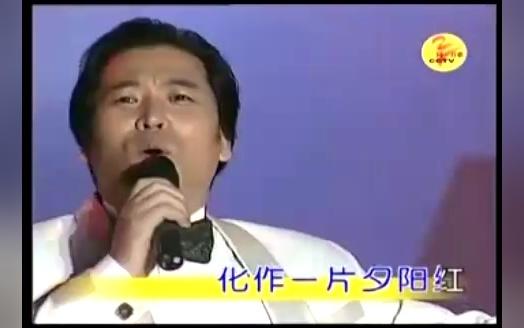 同一首歌:佟铁鑫《夕阳红》