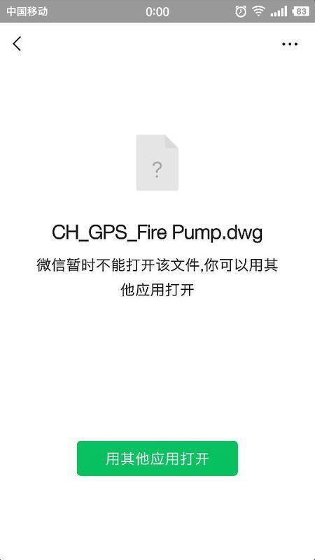 命令里已经打开了cad手机,但在微信里使用cadcaddl下载软件图片