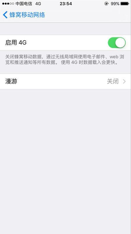 网络手机蜂窝v网络苹果4g歌曲百度手机识别图片