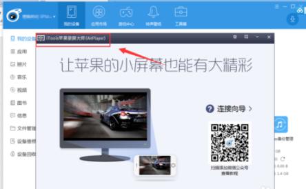 手机苹果设置软件?百川镜像安卓版图片