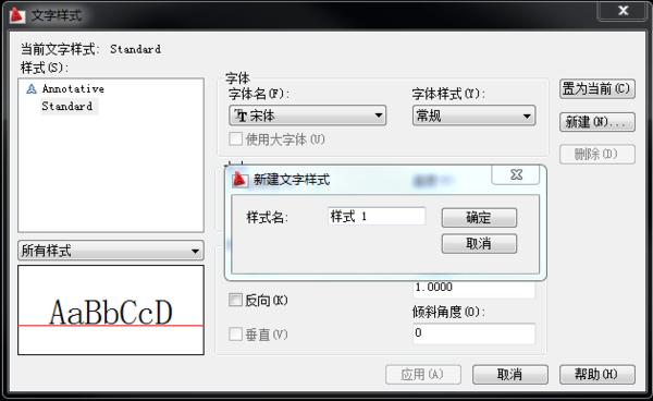 cad2010默认设置字体高度标注cad文字gpshz图片