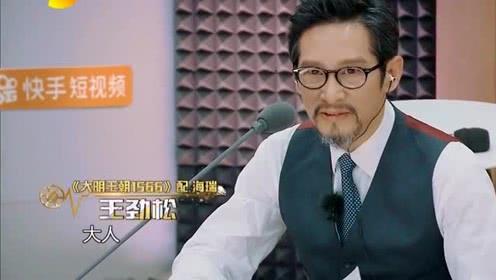 声临其境:王劲松教科书般的台词功力!给跪!