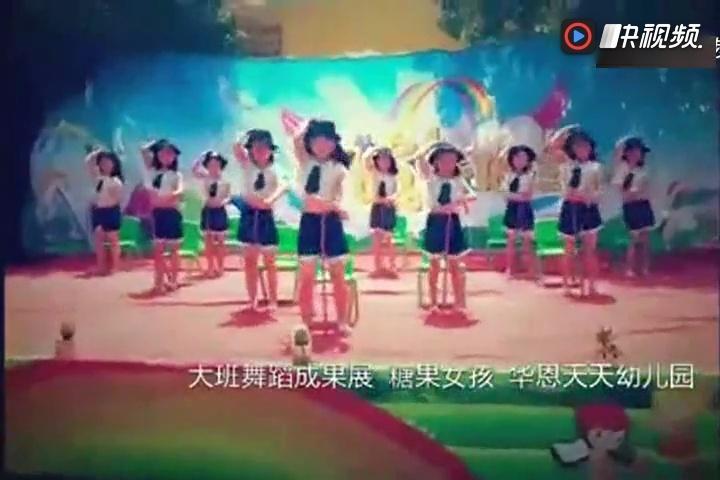 幼儿园大班舞蹈视频《糖果女孩》儿童舞蹈