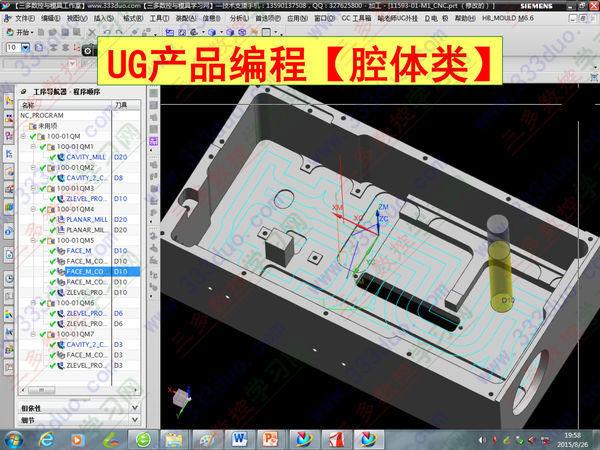 那位有UG8.0的视频教学cv视频的步奏图片