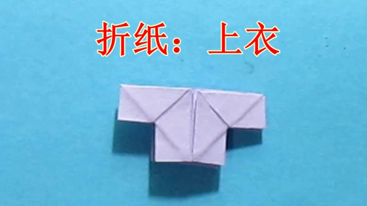 简单的手工折纸衣服 上衣的折法