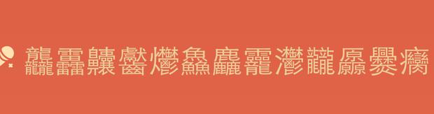 龘靐齉齾爩鱻麤龗灪龖厵爨癵简体字