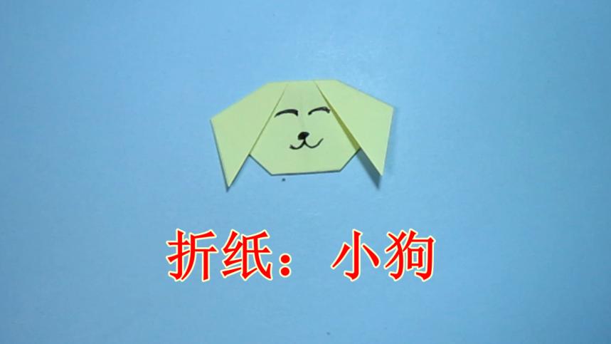 儿童手工折纸小动物:小狗的折法