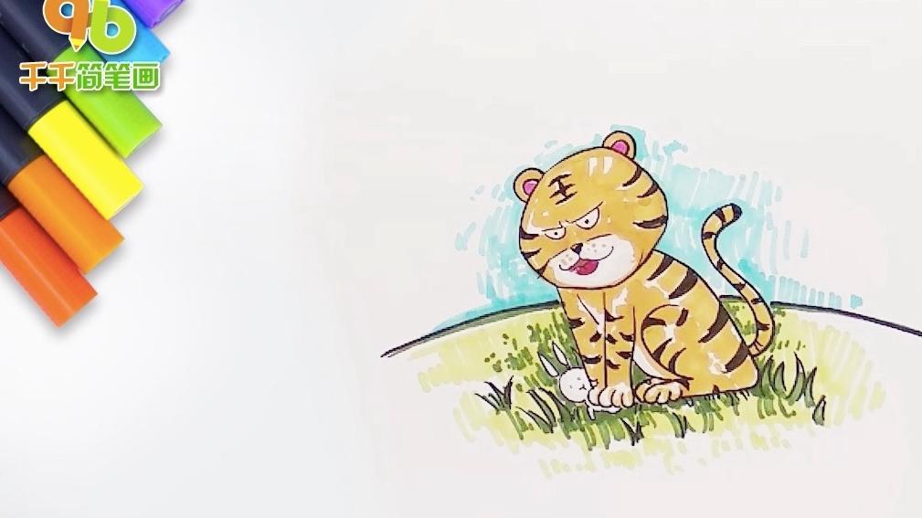 两只老虎儿歌情景简笔画:森林之王趣事多