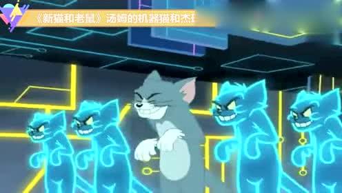 《新猫和老鼠》汤姆的机器猫和杰瑞的机器鼠比赛打排球