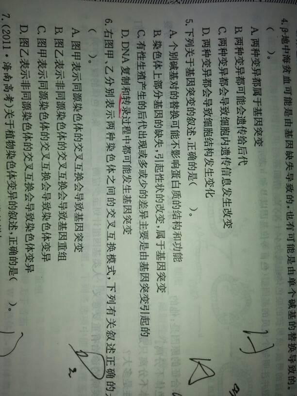 生物差错题第五题转录。还有求解中的高中为什杭州市2015各类高中年图片