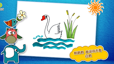 视频:鹅鹅鹅,孩子在简笔画中学会第一首唐诗《咏鹅》