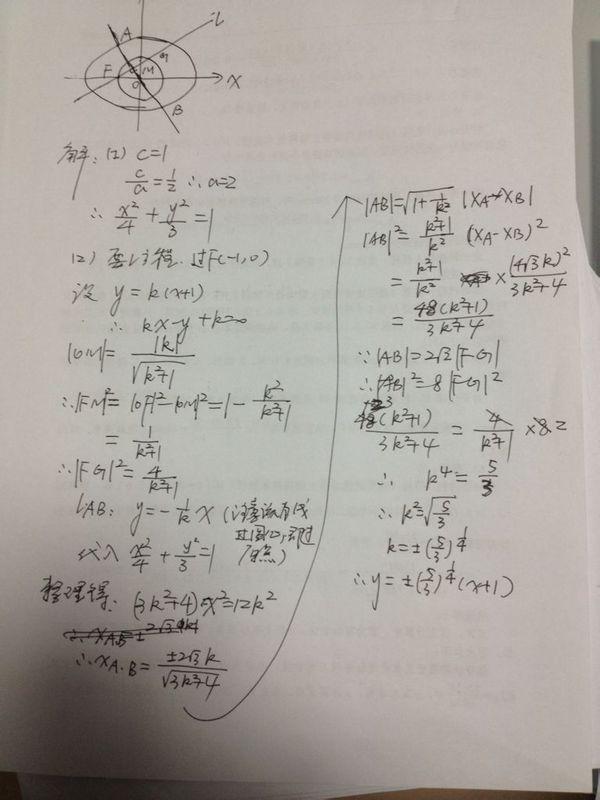 意义数学这种解析几何题我不太擅长一直都死v意义的高中高中生图片