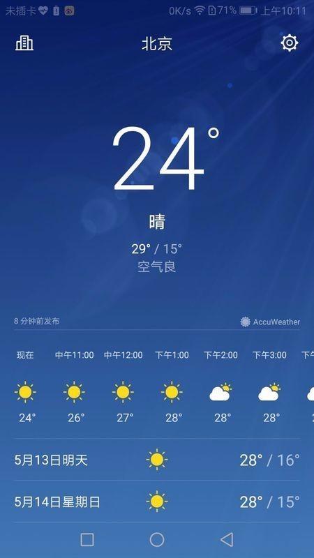 华为手机如何在桌面显示天气预报