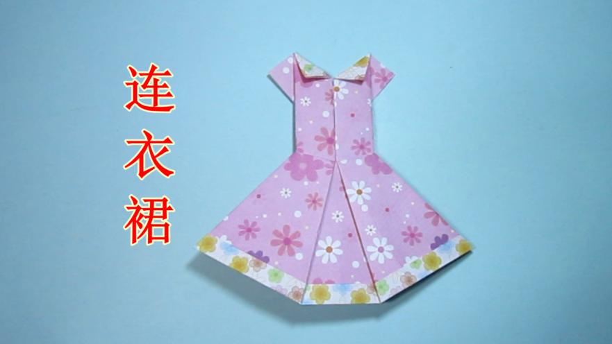 儿童手工折纸裙子 连衣裙的折法教程