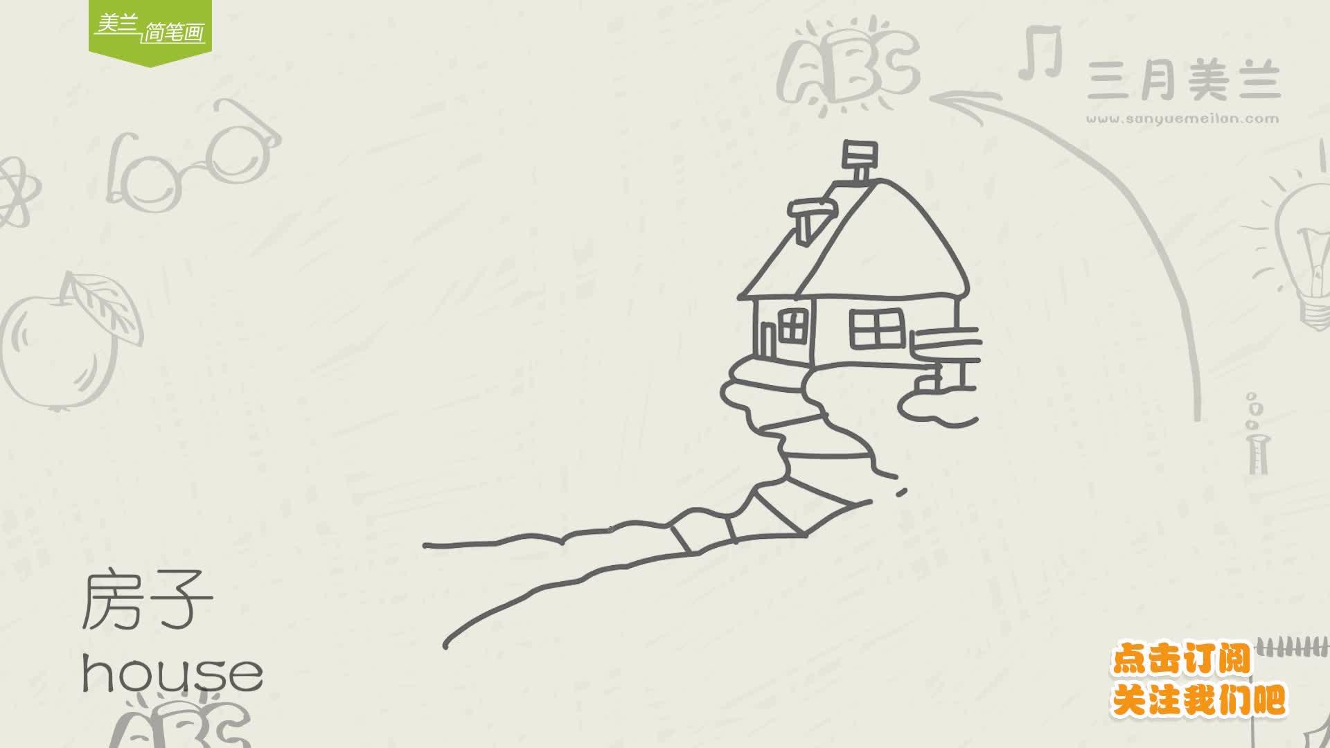 美兰英语简笔画 冬天的房子简笔画教程,儿童简笔画教程