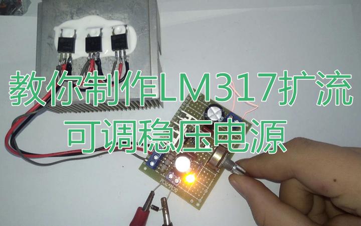 教你制作lm317扩流可调稳压电源,最大电流能到5a呢!