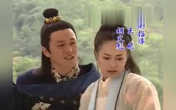 电视剧新蜀山剑侠传片尾曲-原声爱情tvb近年好看的影视电视剧图片