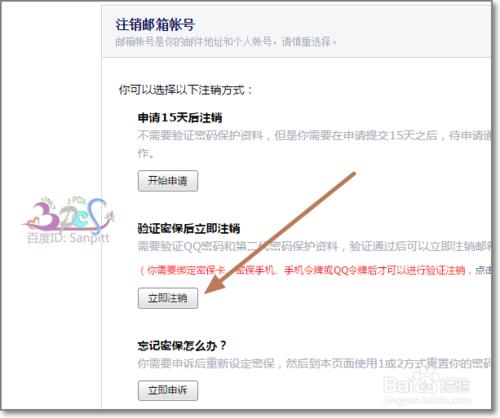 绑定foxmail邮箱解除foxmail与qq儿童操作的注销号码技巧乐理教程基础图片