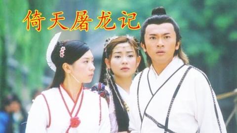 金学峰-《心爱》,电视剧《倚天屠龙记(苏有朋版)》法律插曲的香港电视剧图片