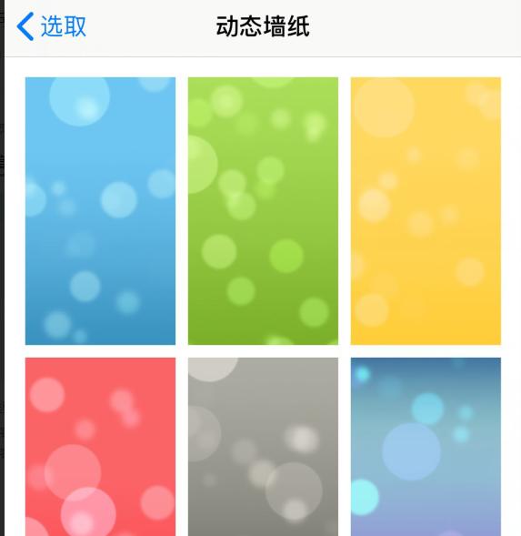 苹果xr怎么设置动态壁纸