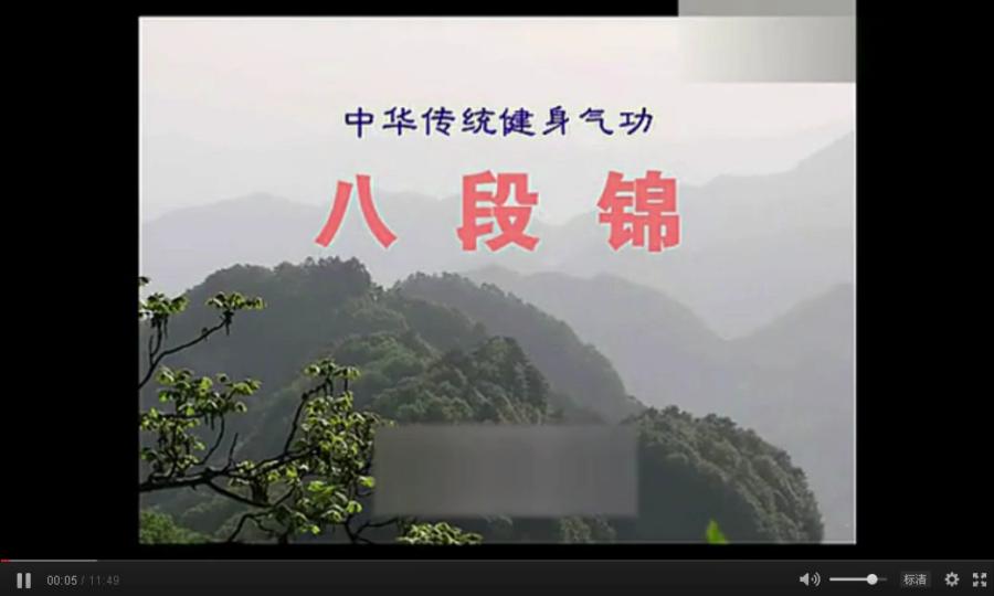 八段锦视频 教学-运动健身视频-搜狐视频2