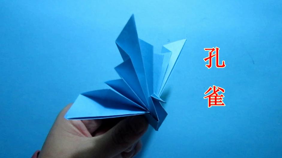 儿童手工折纸小动物 立体孔雀开屏折纸