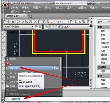 CAD图中有的文字变成图纸改?包装机嘴问号八图片