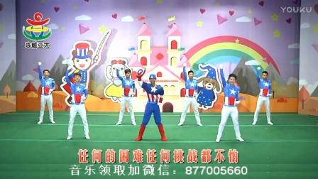 林老师幼儿舞蹈视频2017幼儿园最新舞蹈幼儿园六一舞蹈《超级战队》