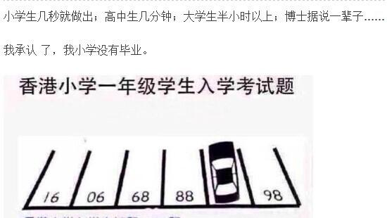 香港一年级入学考试题