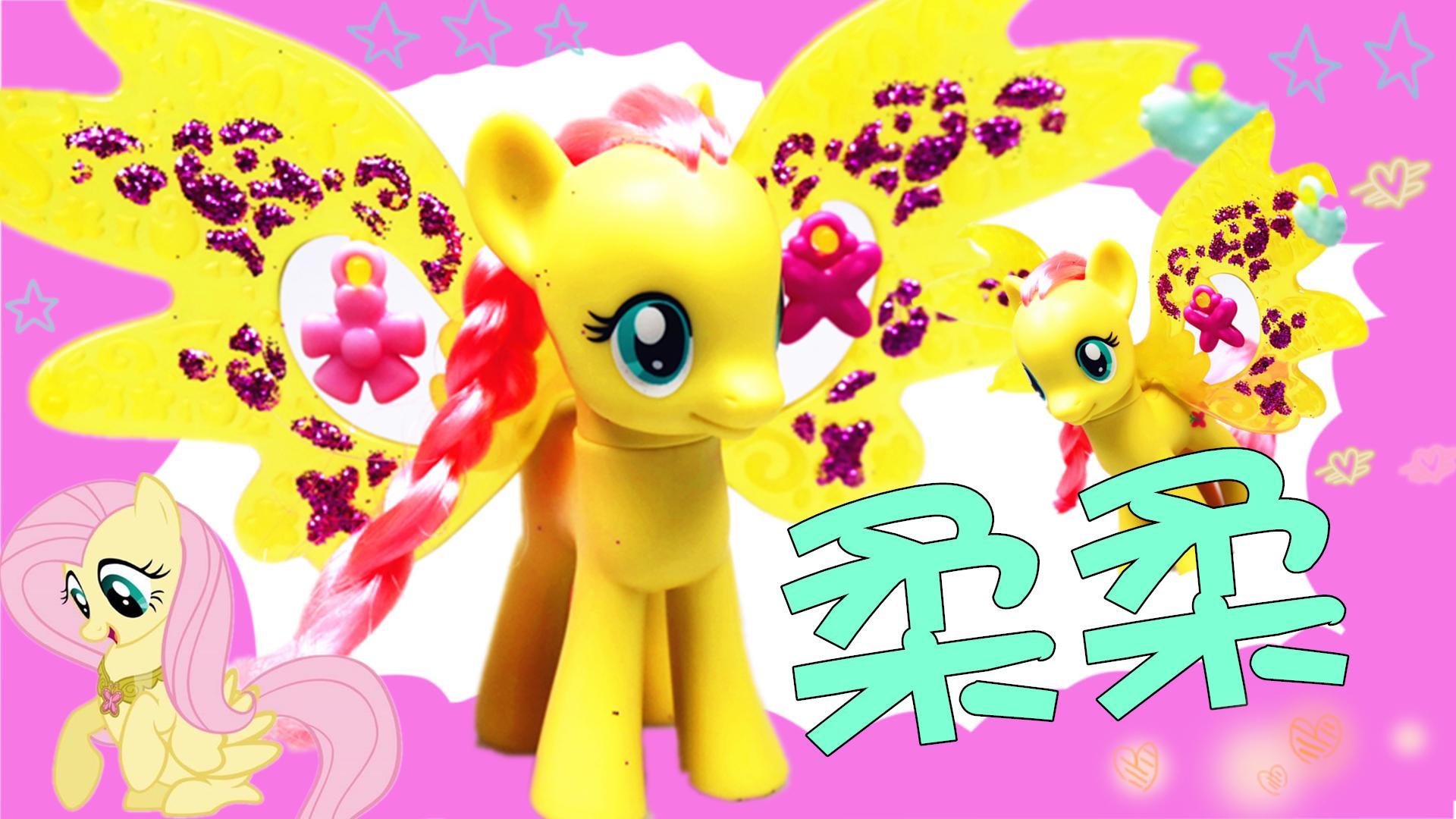 小马宝莉友谊的魔力之柔柔公主 玩具妙妙屋