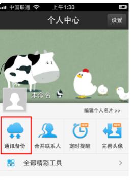 三星手机导出通讯录到手机苹果杭州麻将安卓图片