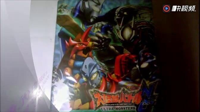 大怪兽格斗第一季13_【龙哥制作】超级银河大怪兽格斗 卡片