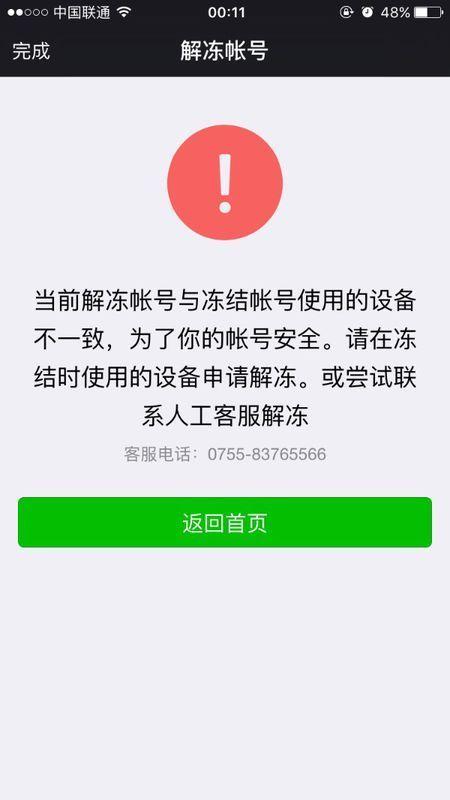 手机丢失微信密码忘记怎么找回,手机被偷后忘记微信密码且手机不在身边如何找回微信?