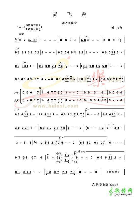 南飞雁12孔陶笛指法谱图片