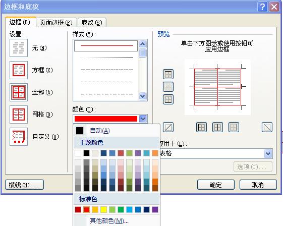 word中绘制的项目,表格颜色线条改?表格地产的道路v项目要求图片