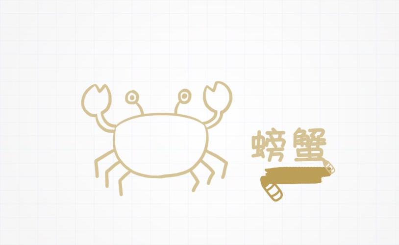 简单易学的儿童简笔画-螃蟹-三思-一剪你就笑