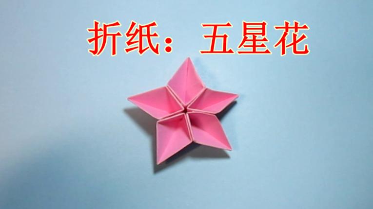 儿童手工折纸花:五星花的折法教程