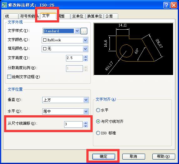 CAD距离,字与标注线的设置标注?+autocad表快捷键常用图片
