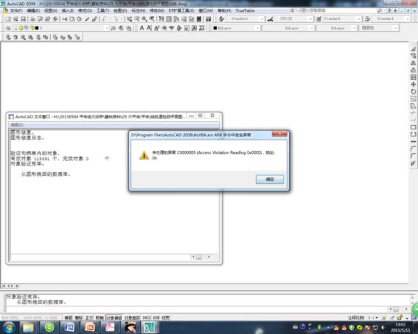 CAD解决教程总是v教程请问园林,致命打开错误cad文件图片