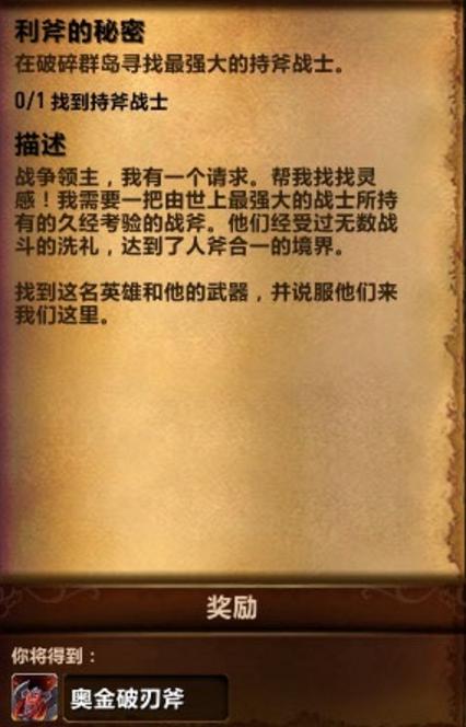 魔兽世界神器站的任务隐藏图纸奥金破刃斧边框栏外观机标题武器图片