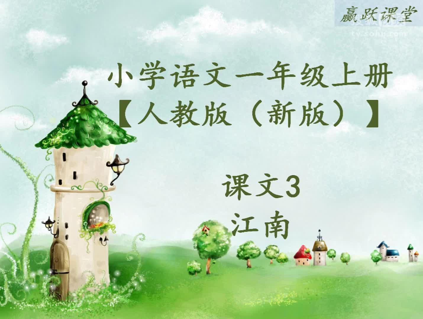 【新版】人教版语文一年级上册 课文3 江南-小学语文导学(人教版)-.