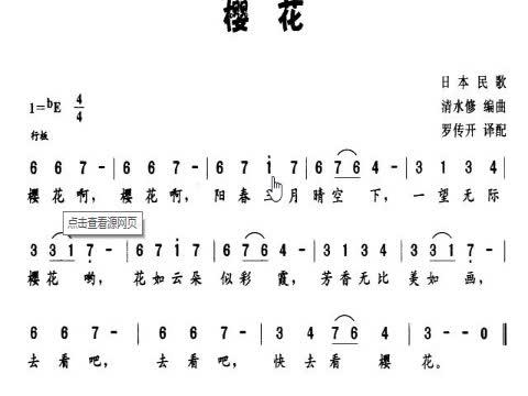 樱花 日本民歌 简谱视唱 纪炎